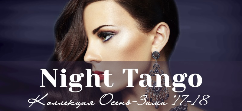 Коллекция Night Tango в Lady Collection
